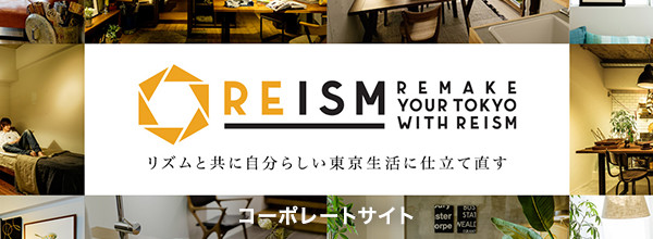 REISM〈コーポレートサイト〉