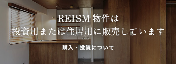 購入・投資について〈REISM物件は投資用または住居用に販売しています〉