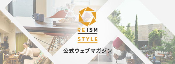REISM STYLE〈公式ウェブマガジン〉