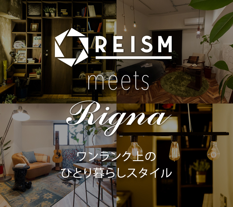 REISM meets Rigna ―ワンランク上のひとり暮らしスタイル―